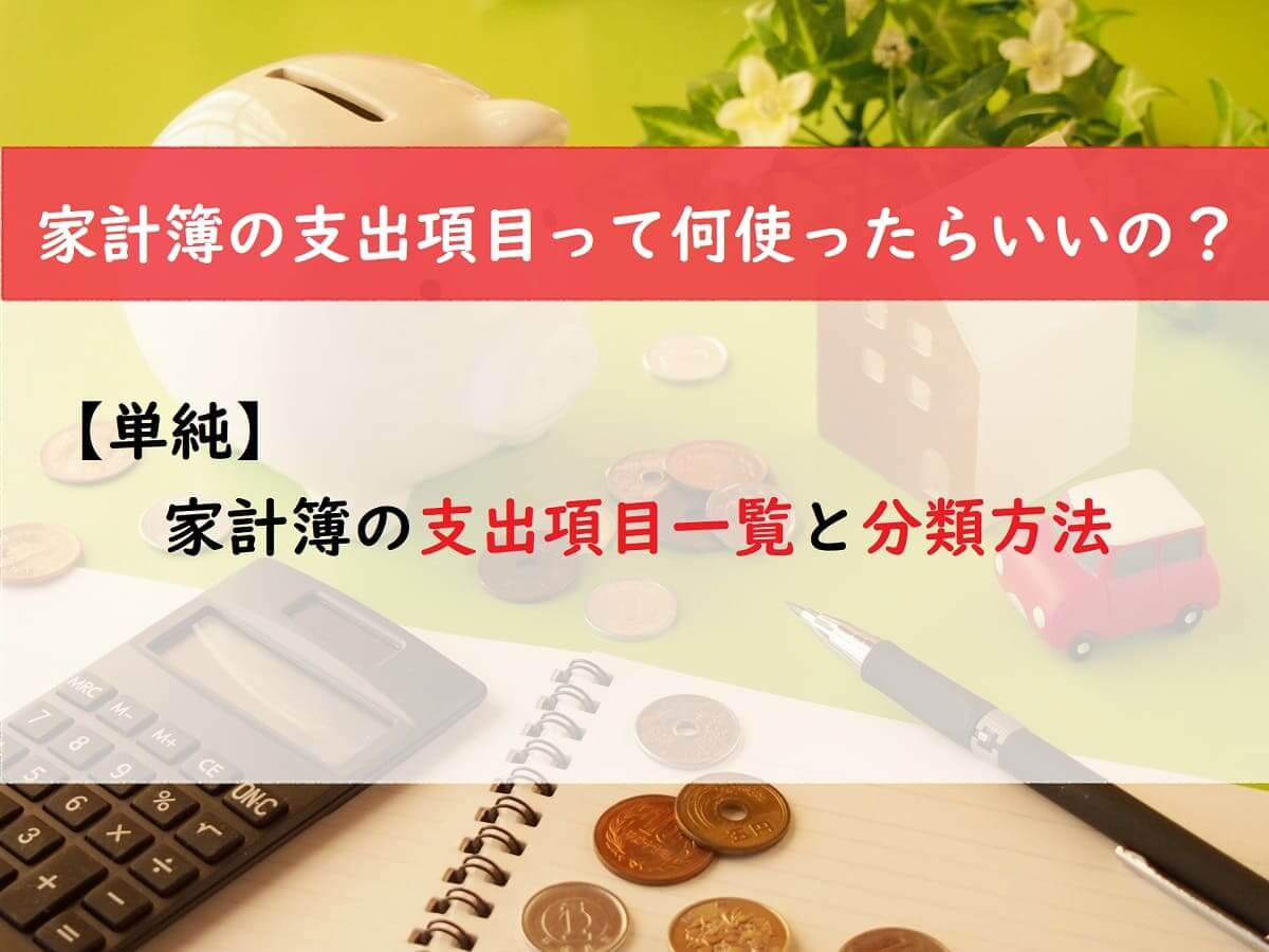 【単純】家計簿の支出項目一覧と分類方法