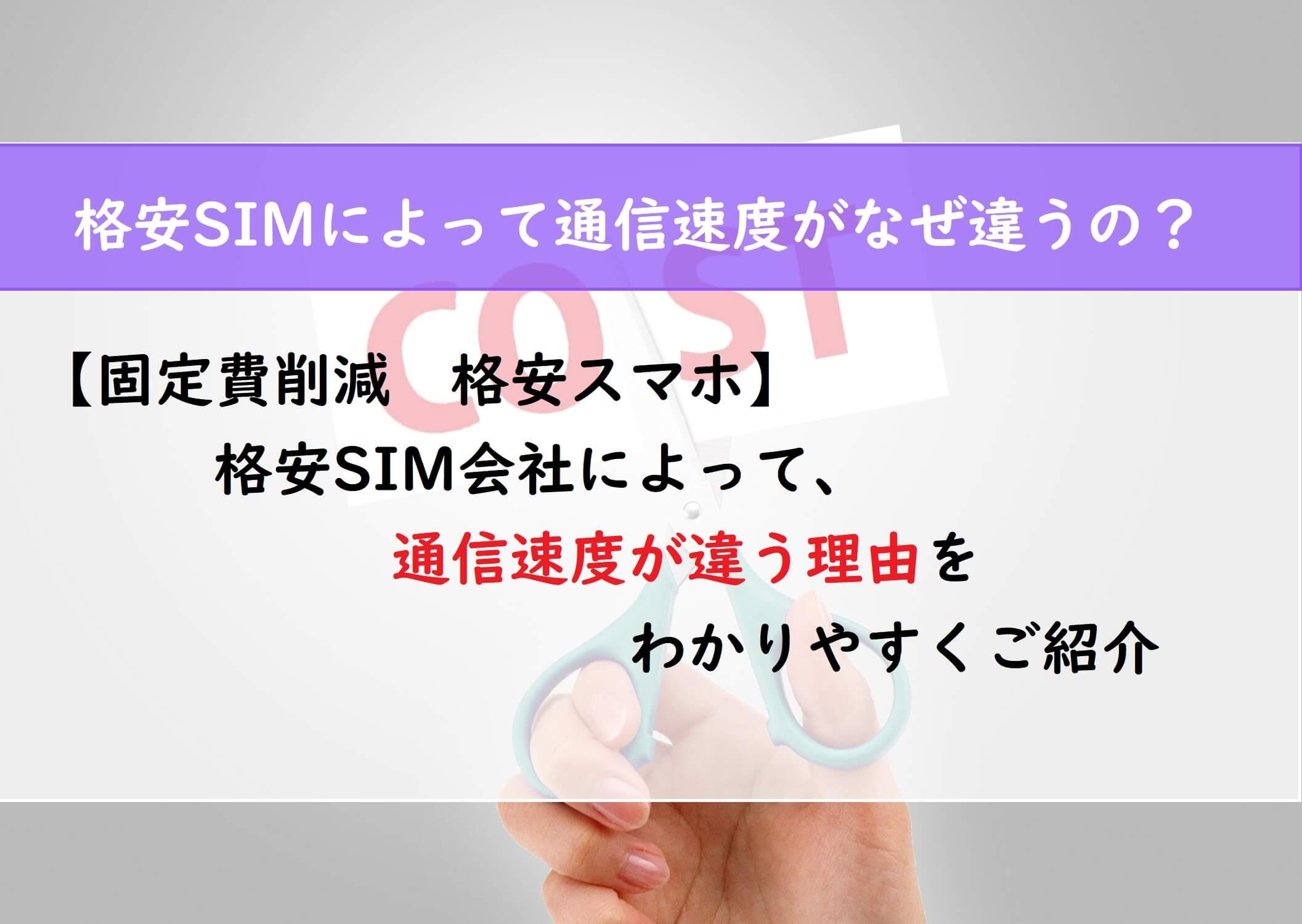 【固定費削減 格安スマホ】格安SIM会社によって通信速度が違う理由をわかりやすくご紹介