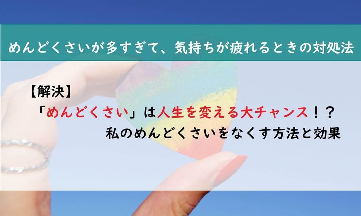 【解決】めんどくさいは人生を変える大チャンス!?私のめんどくさいをなくす方法と効果