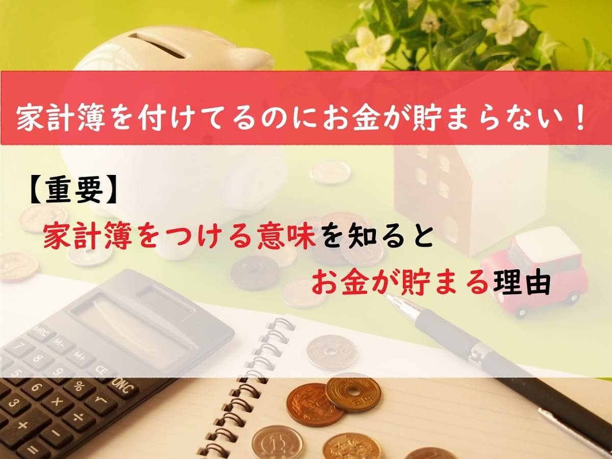 【重要】家計簿をつける意味を知るとお金が貯まる理由