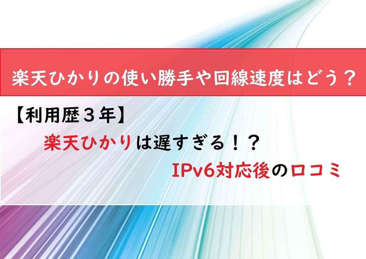 【利用歴3年】楽天ひかりは遅すぎる!?IPv6対応後の口コミ