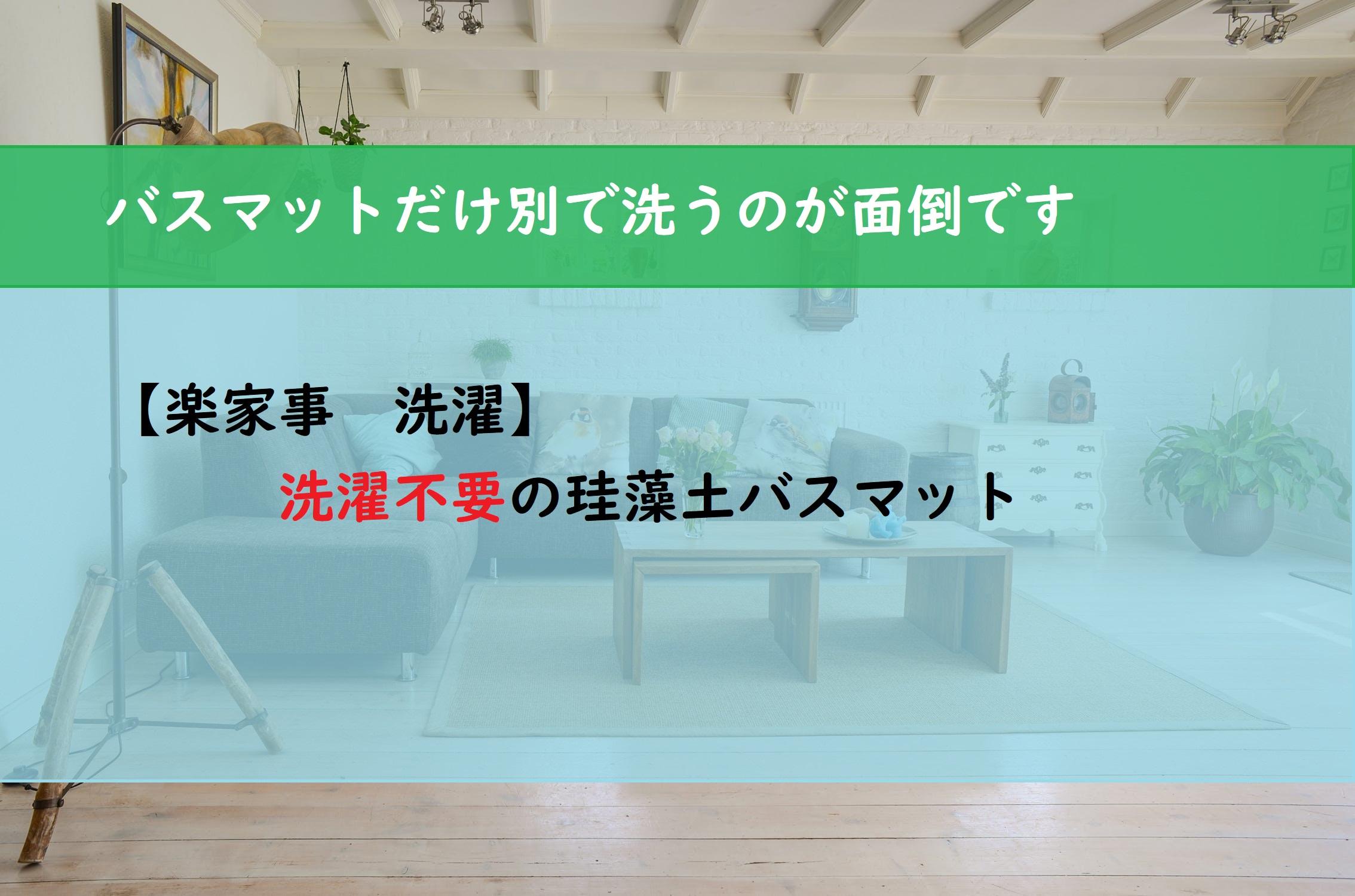【楽家事 洗濯】洗濯不要の珪藻土バスマット
