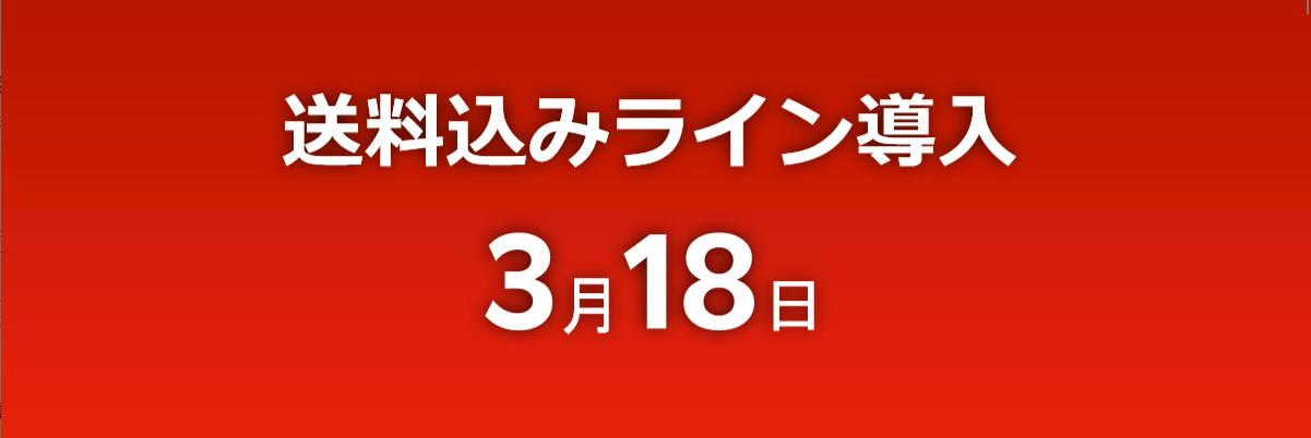 【楽天市場】送料無料化の経緯解説