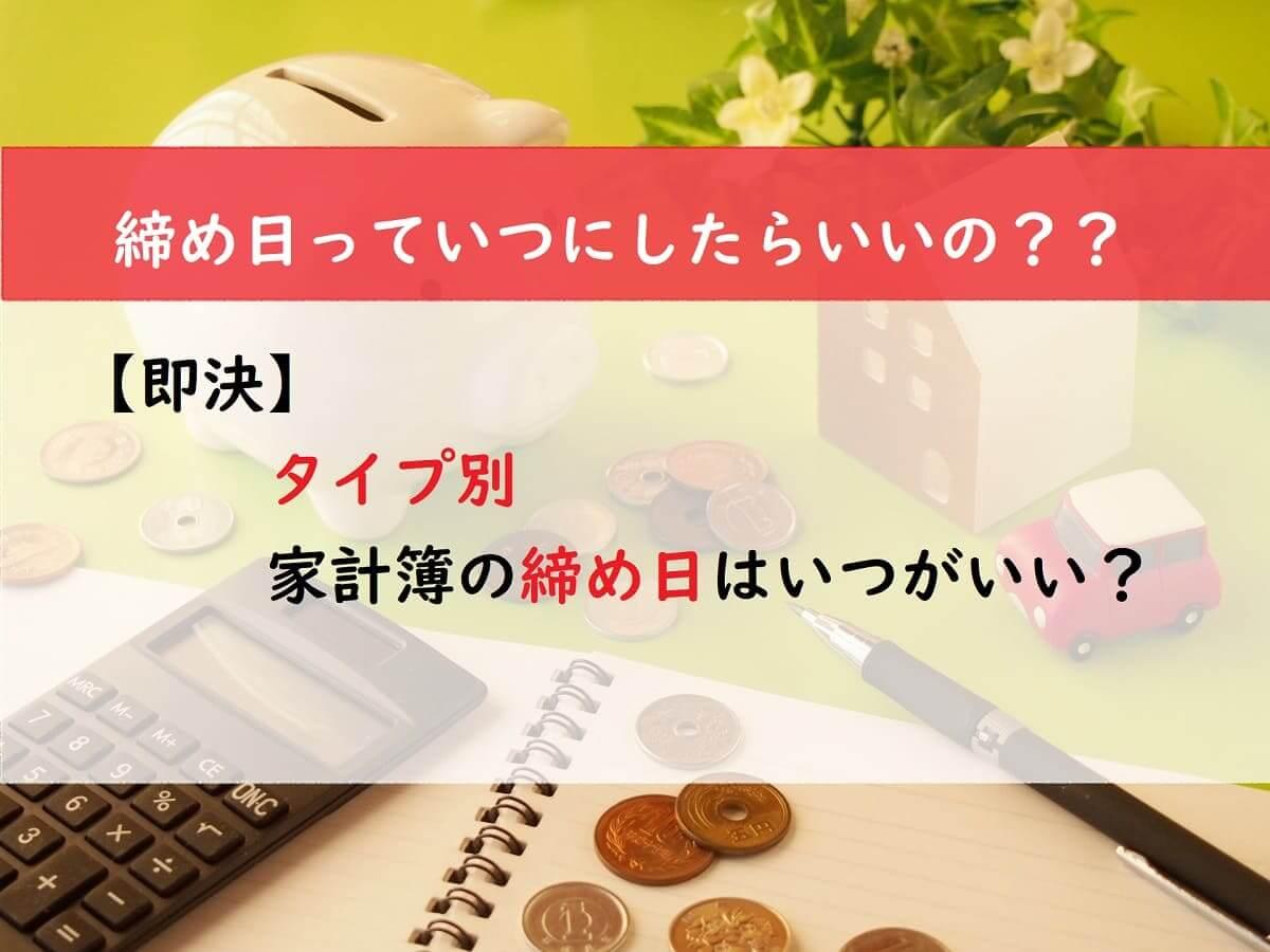 【即決】タイプ別 家計簿の締め日はいつがいい?