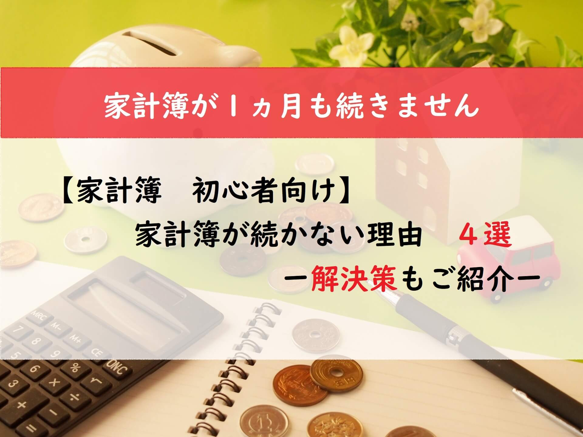 【家計簿 初心者向け】家計簿が続かない理由4選と解決策