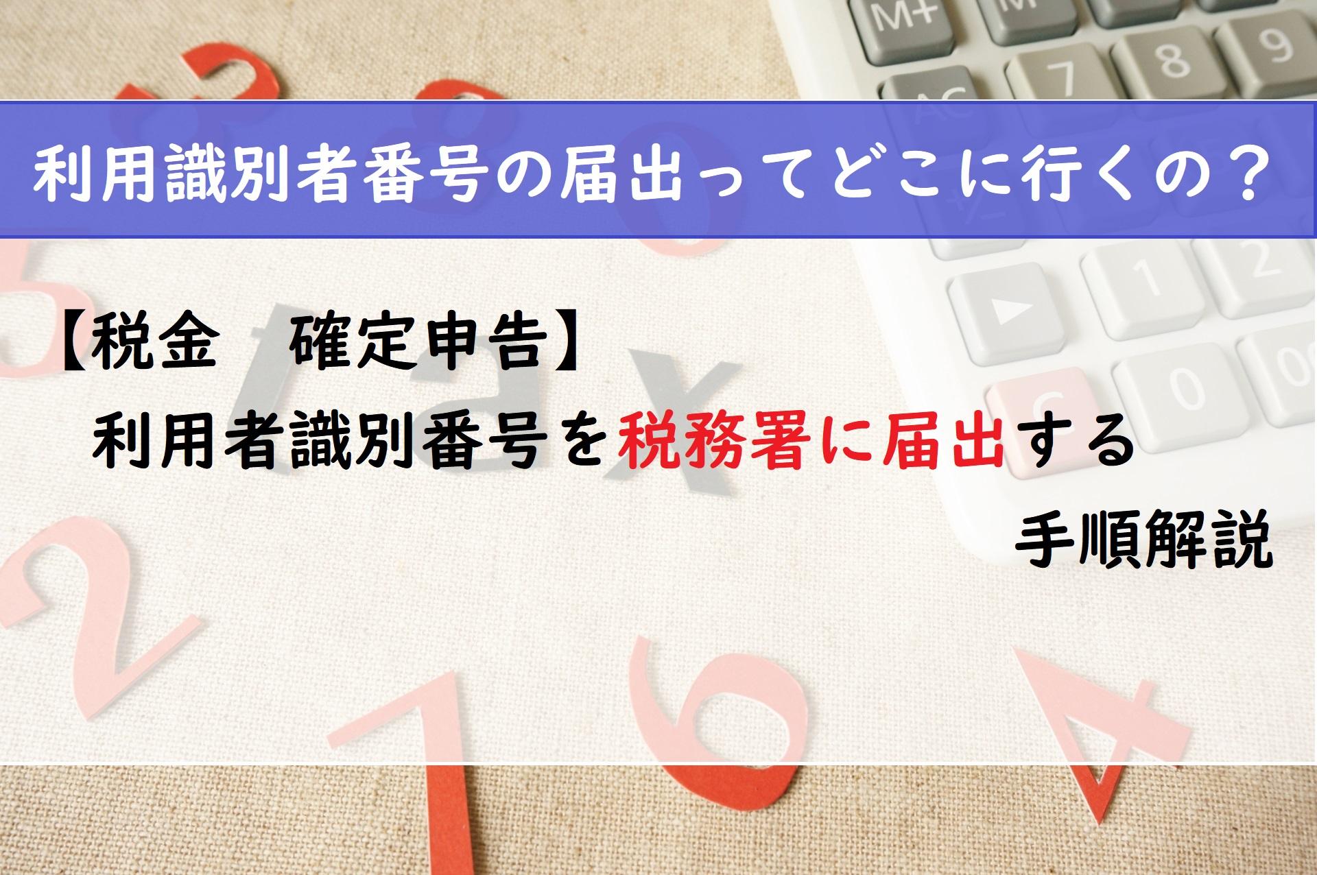 【税金 確定申告】利用識別者番号を税務署に届出する手順解説
