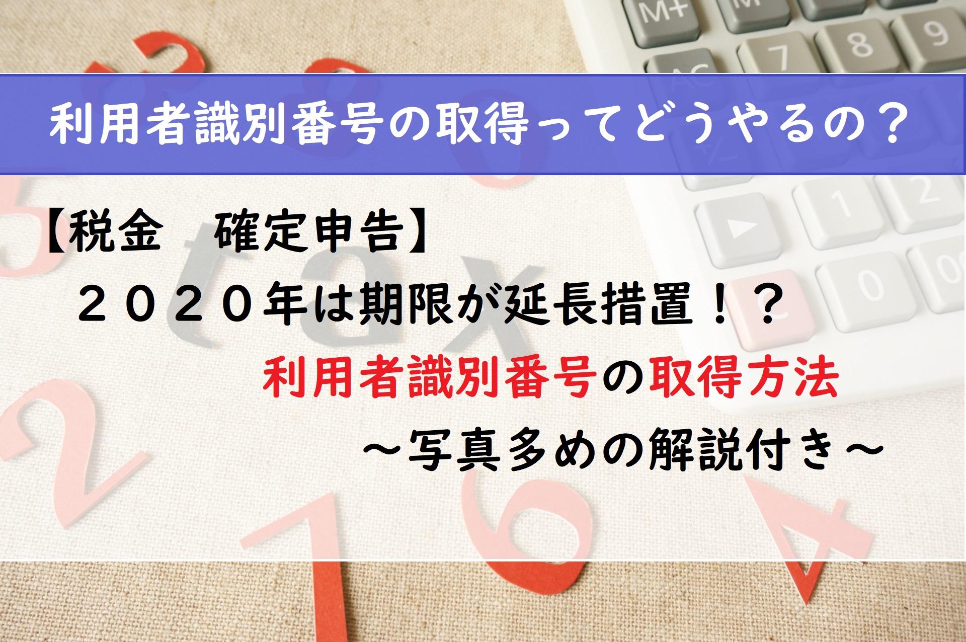 【税金 確定申告】2020年は期限が延長措置 利用者識別番号の取得方法