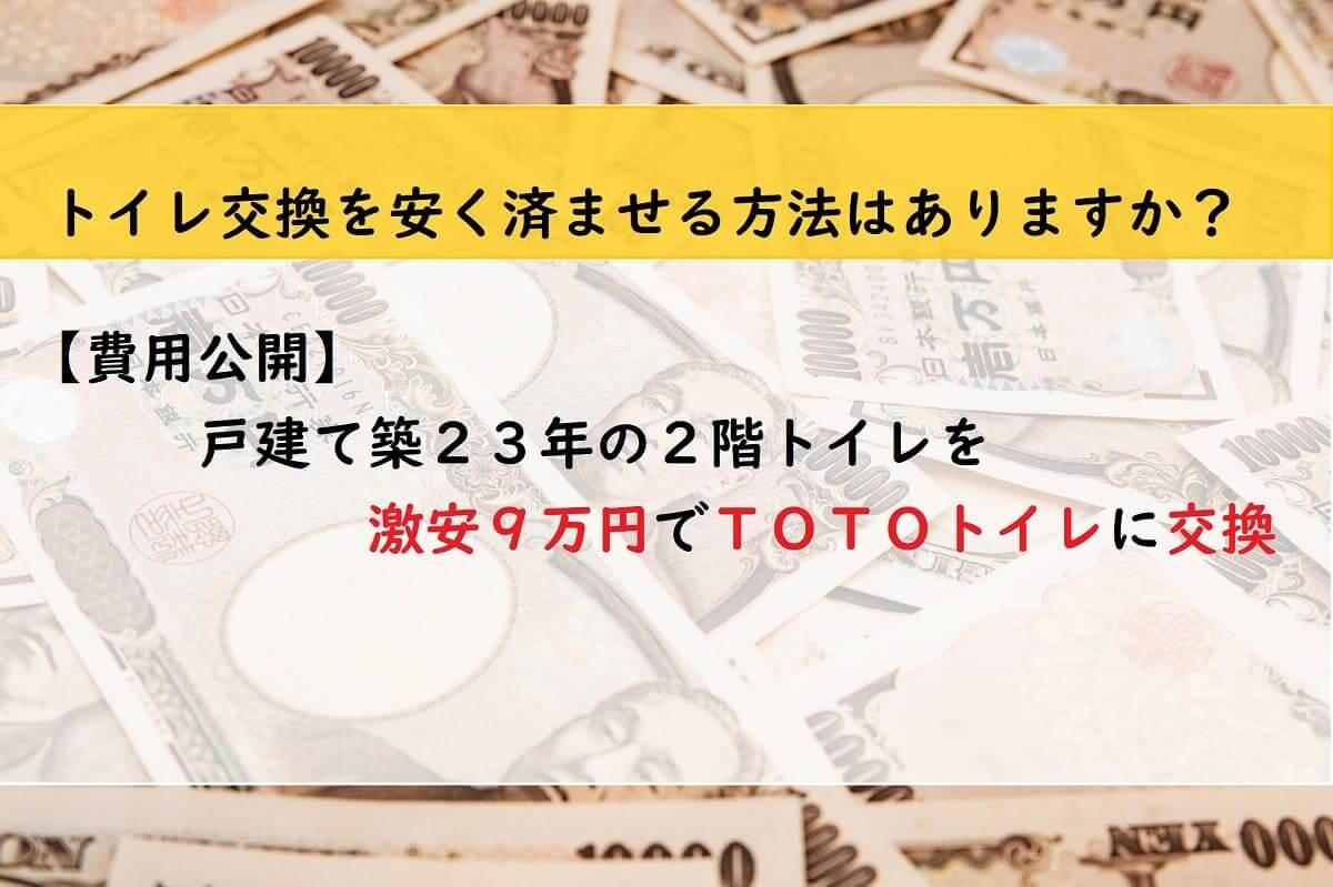【費用公開】戸建て築23年の2階トイレを激安9万円でTOTOトイレに交換
