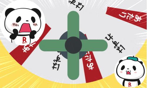 【楽天】楽天ラッキーシール&ラッキーくじ終了!?