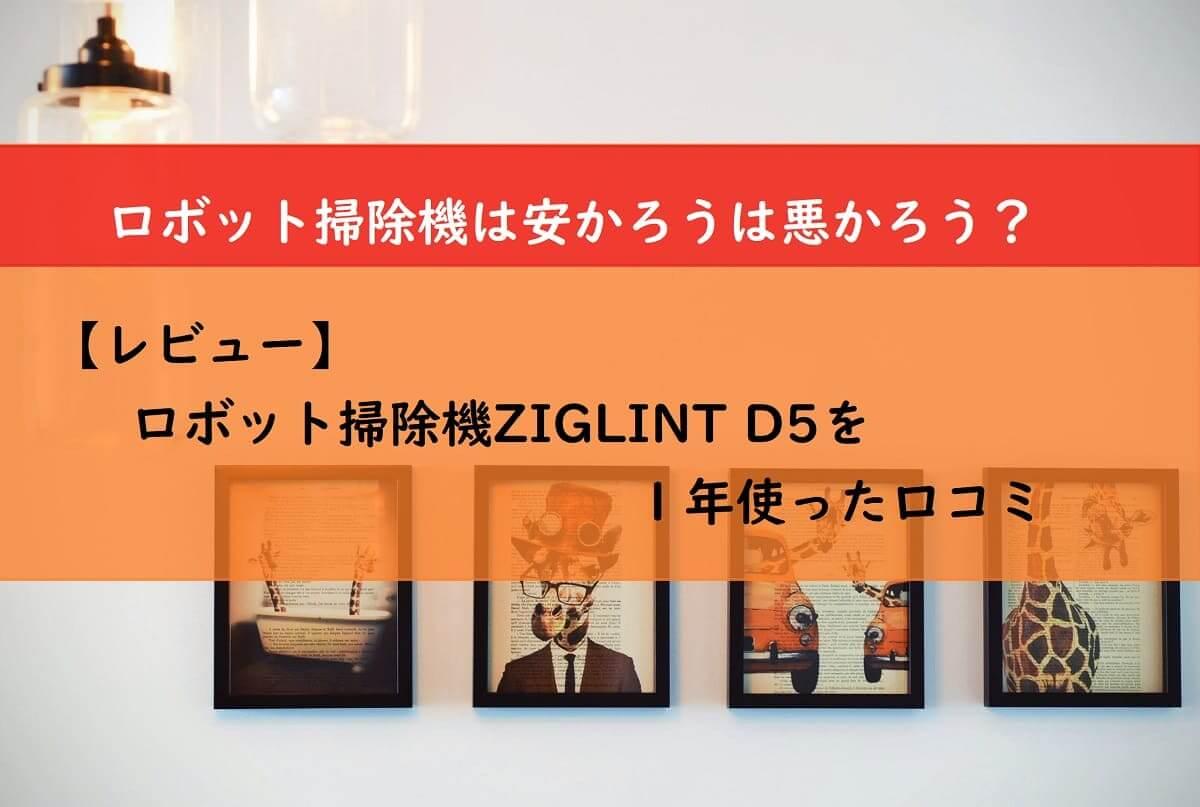 【レビュー】ロボット掃除機ZIGLINT D5を1年使った口コミ