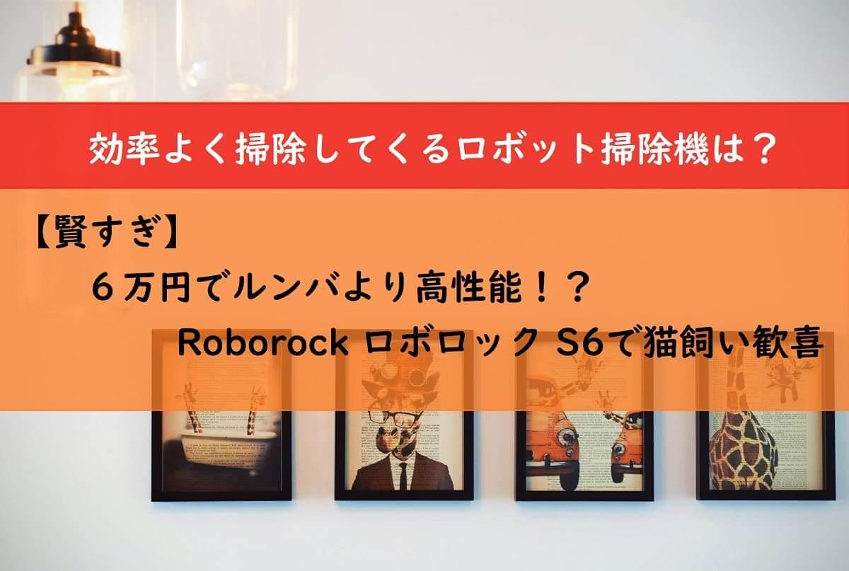 【賢すぎ】6万円でルンバより高性能!?Roborock ロボロック S6で猫飼い歓喜